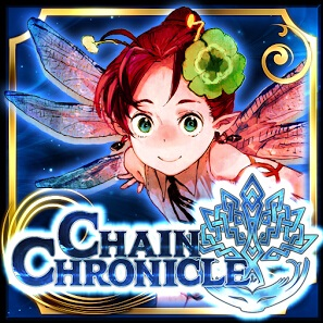 Chain Chronicle 鎖鏈戰記